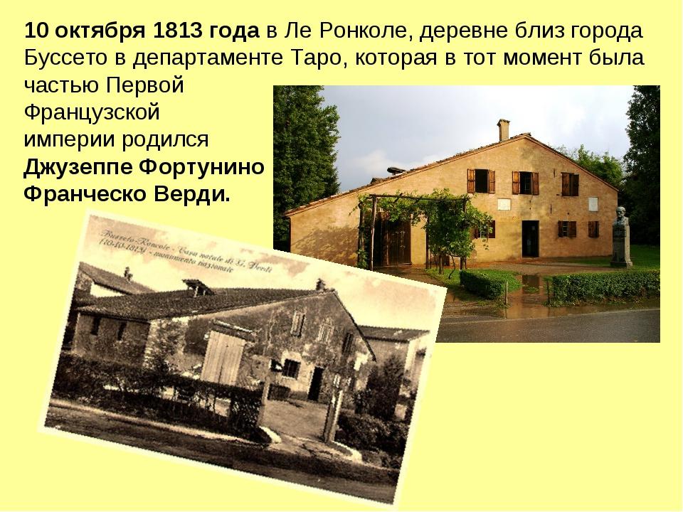 10 октября 1813 года в Ле Ронколе, деревне близгорода Буссетов департаменте...