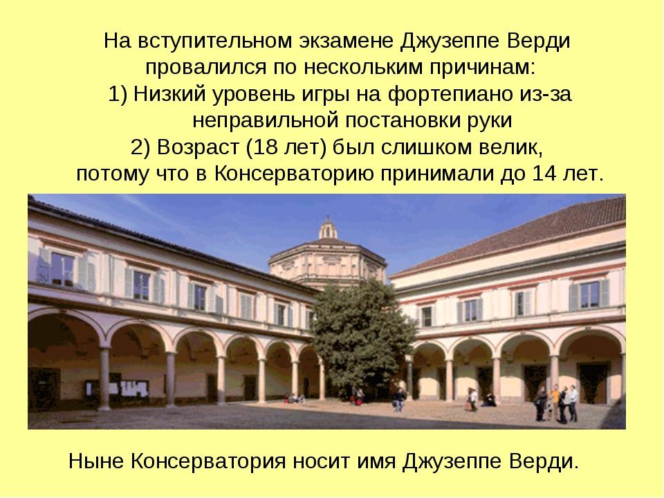 На вступительном экзамене Джузеппе Верди провалился по нескольким причинам: Н...