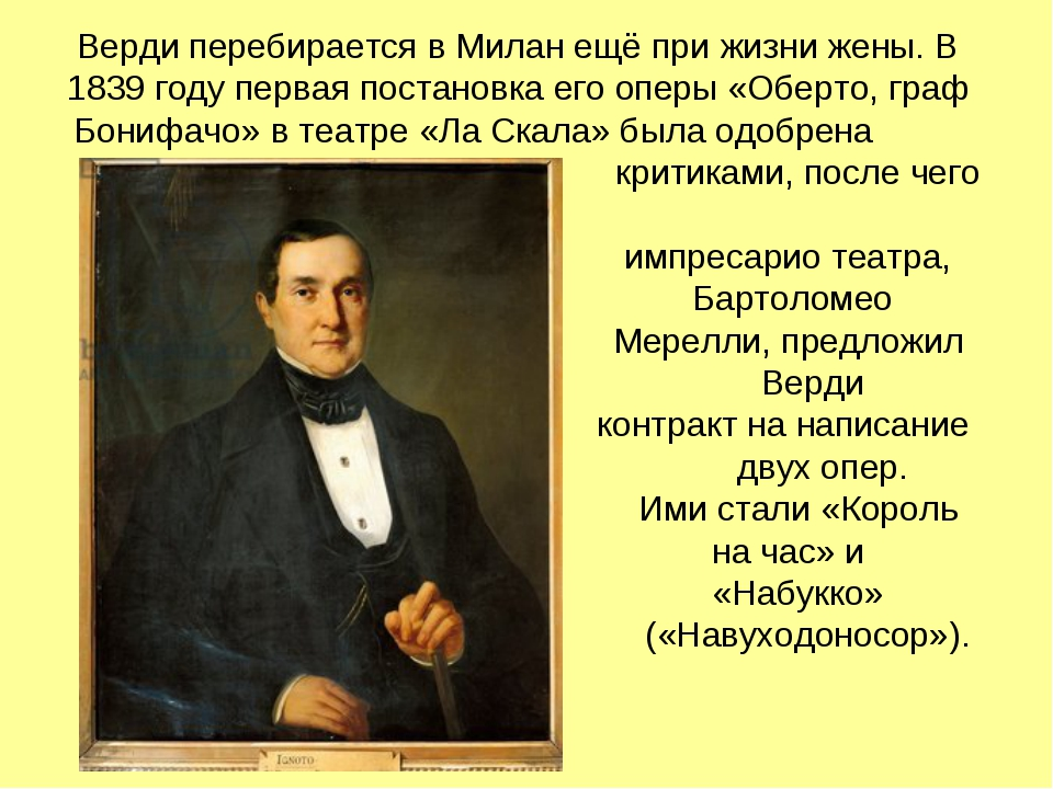 Верди перебирается в Милан ещё при жизни жены. В 1839 году первая постановка...