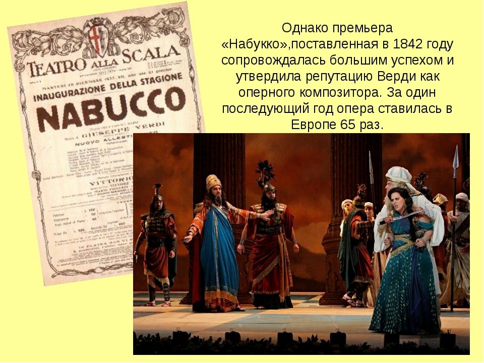 Однако премьера «Набукко»,поставленная в1842 году сопровождалась большим усп...