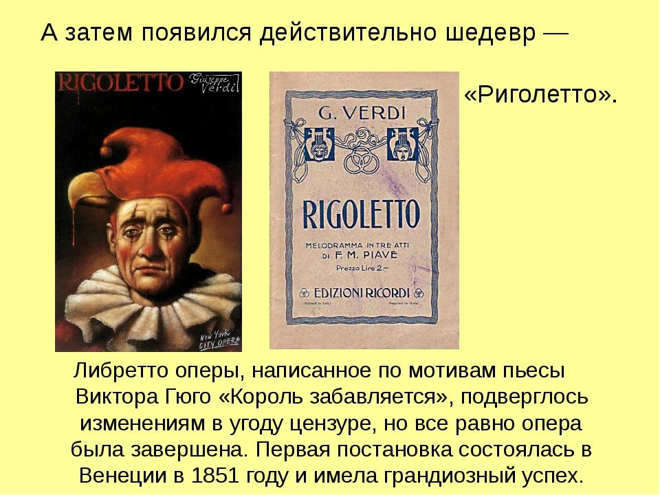 А затем появился действительно шедевр— «Риголетто». Либретто оперы, написанн...