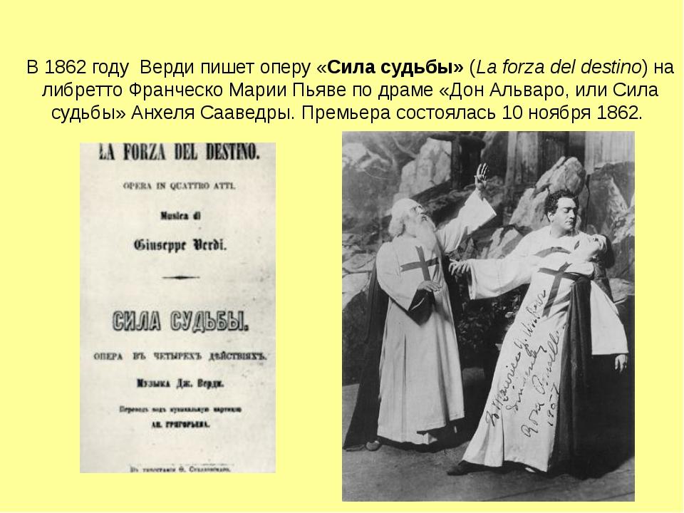 В 1862 году Верди пишет оперу «Сила судьбы»(La forza del destino)на либретт...