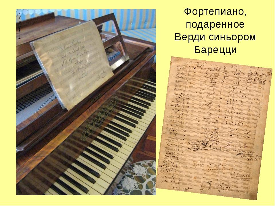 Фортепиано, подаренное Верди синьором Барецци
