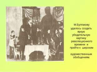 М.Булгакову удалось создать яркую убедительную картину революционного времени