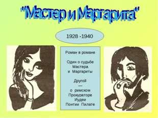 1928 -1940 Роман в романе Один о судьбе Мастера и Маргариты Другой — о римско