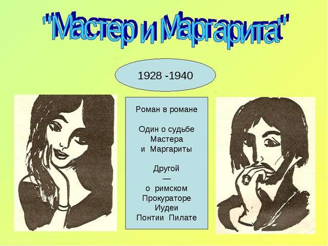1928 -1940 Роман в романе Один о судьбе Мастера и Маргариты Другой — о римско...
