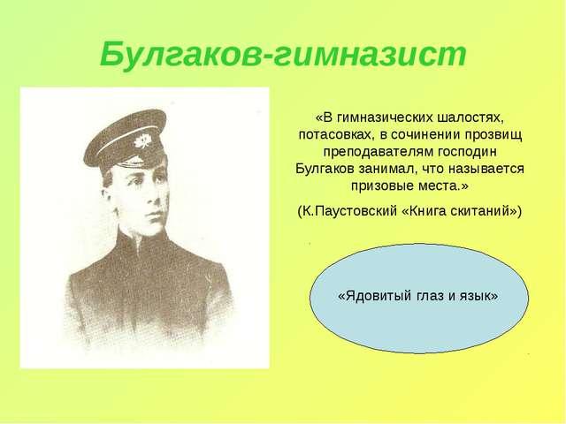 Булгаков-гимназист «В гимназических шалостях, потасовках, в сочинении прозвищ...