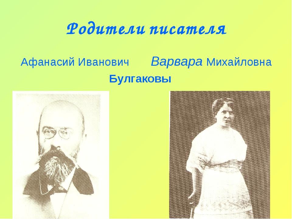 Родители писателя Афанасий Иванович Варвара Михайловна Булгаковы