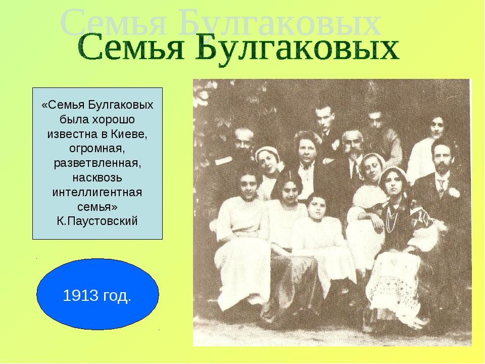 «Семья Булгаковых была хорошо известна в Киеве, огромная, разветвленная, наск...