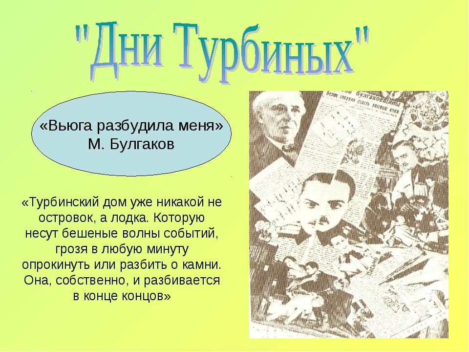 «Вьюга разбудила меня» М. Булгаков «Турбинский дом уже никакой не островок, а...