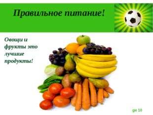 Правильное питание! Овощи и фрукты это лучшие продукты! Powerpoint Templates