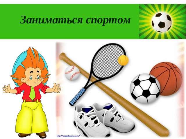 Заниматься спортом Powerpoint Templates Page *