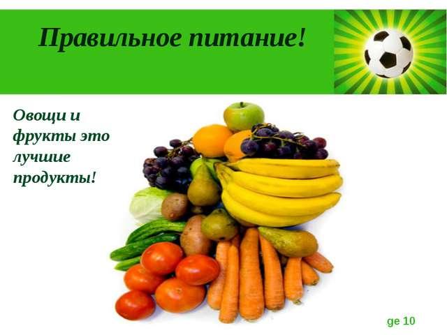 Правильное питание! Овощи и фрукты это лучшие продукты! Powerpoint Templates...