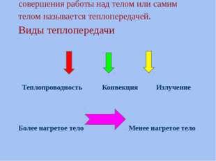 Процесс изменения внутренней энергии без совершения работы над телом или сами