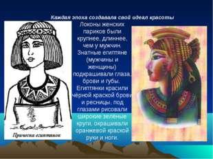 Локоны женских париков были крупнее, длиннее, чем у мужчин. Знатные египтяне
