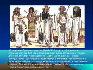 .Во времена Среднего царства (2400-1710 гг. до н. э.) появился сложный костюм