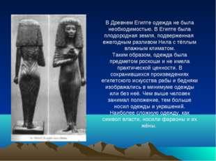 В Древнем Египте одежда не была необходимостью. В Египте была плодородная зем