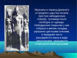 Мужчины в период Древнего и Среднего царства носили простую набедренную повяз