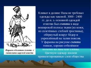 Климат в долине Нила не требовал одежды как таковой. 3000 - 2400 гг. до н. э.