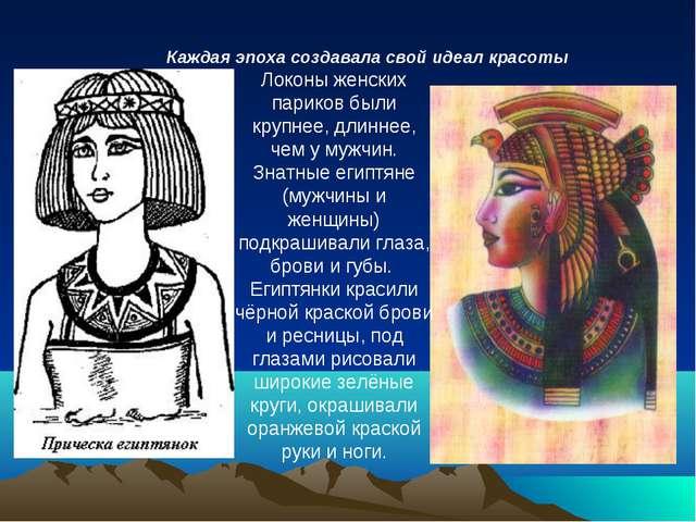 Локоны женских париков были крупнее, длиннее, чем у мужчин. Знатные египтяне...