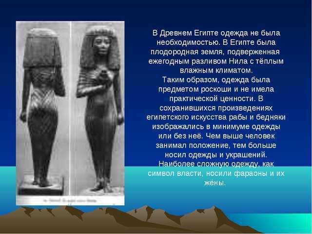 В Древнем Египте одежда не была необходимостью. В Египте была плодородная зем...