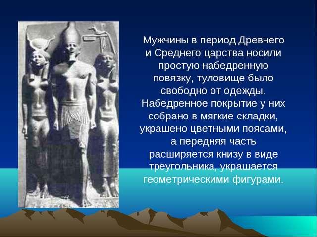 Мужчины в период Древнего и Среднего царства носили простую набедренную повяз...