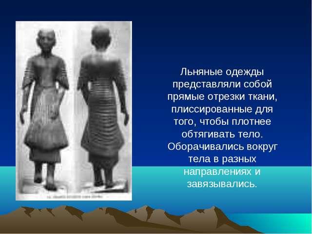 Льняные одежды представляли собой прямые отрезки ткани, плиссированные для то...