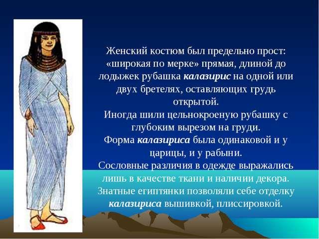 Женский костюм был предельно прост: «широкая по мерке» прямая, длиной до лоды...