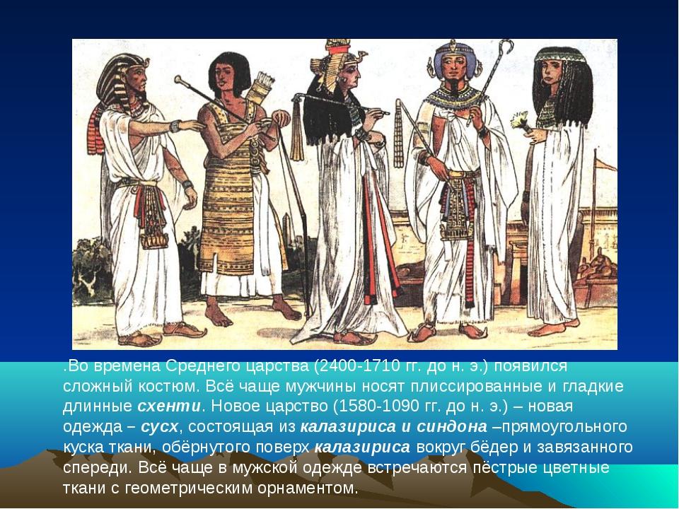 .Во времена Среднего царства (2400-1710 гг. до н. э.) появился сложный костюм...
