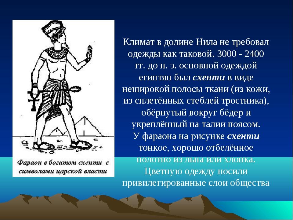 Климат в долине Нила не требовал одежды как таковой. 3000 - 2400 гг. до н. э....