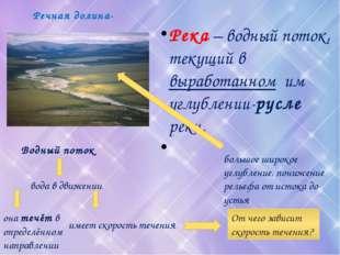 Речная долина- Река – водный поток, текущий в выработанном им углублении-русл