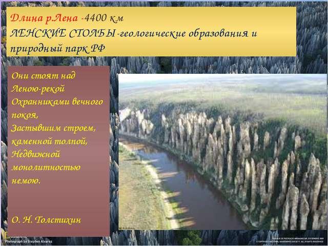 Длина р.Лена -4400 км ЛЕНСКИЕ СТОЛБЫ-геологические образования и природный п...