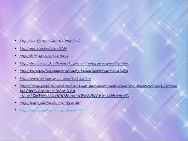 http://vesi-karelia.ru/articles/3966.html http://moi-zvuki.ru/posts/2355 htt...