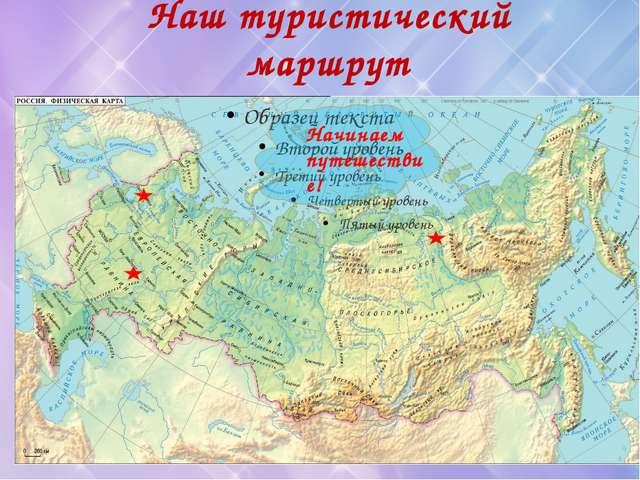 Наш туристический маршрут по карте России Начинаем путешествие!