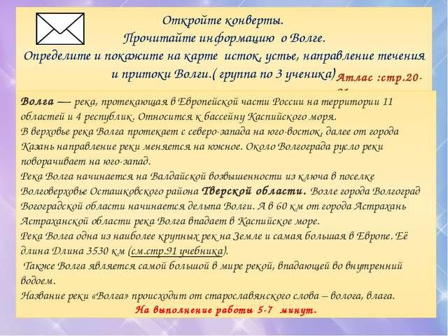 Откройте конверты. Прочитайте информацию о Волге. Определите и покажите на ка...