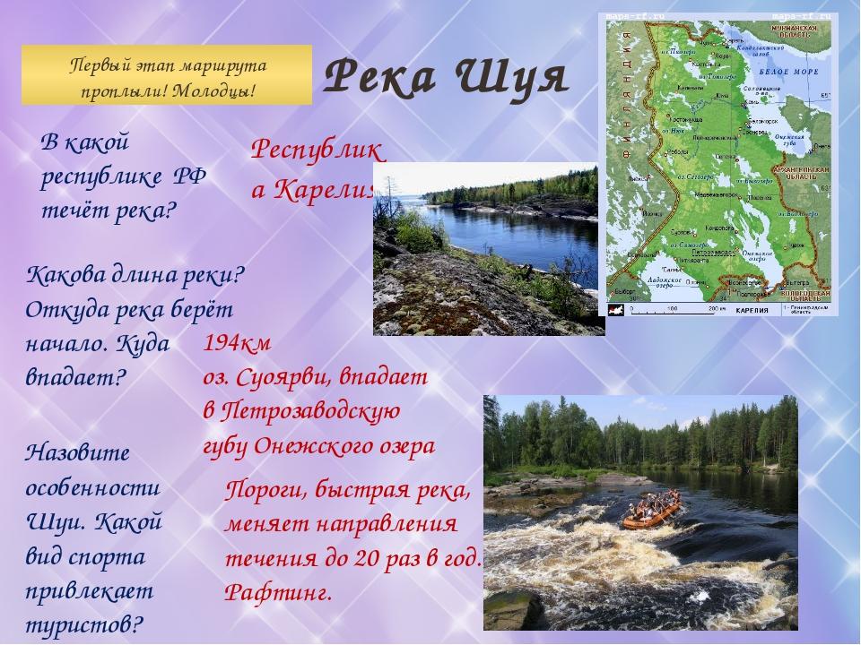 Река Шуя В какой республике РФ течёт река? Какова длина реки? Откуда река бер...