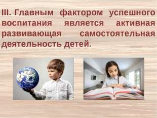 III. Главным фактором успешного воспитания является активная развивающая само