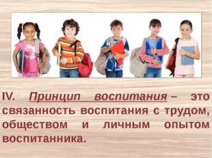 IV. Принцип воспитания– это связанность воспитания с трудом, обществом и лич