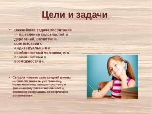 Цели и задачи Важнейшая задача воспитания — выявление склонностей и дарований