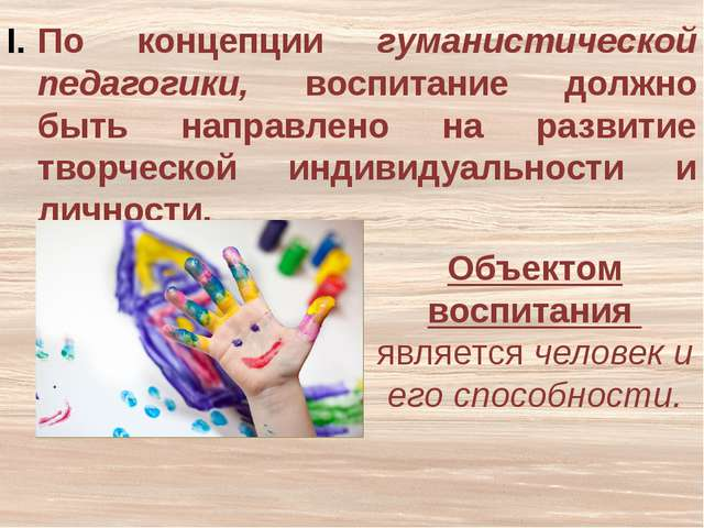 По концепции гуманистической педагогики, воспитание должно быть направлено на...