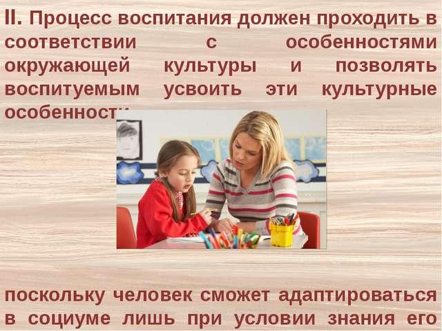 II. Процесс воспитания должен проходить в соответствии с особенностями окружа...