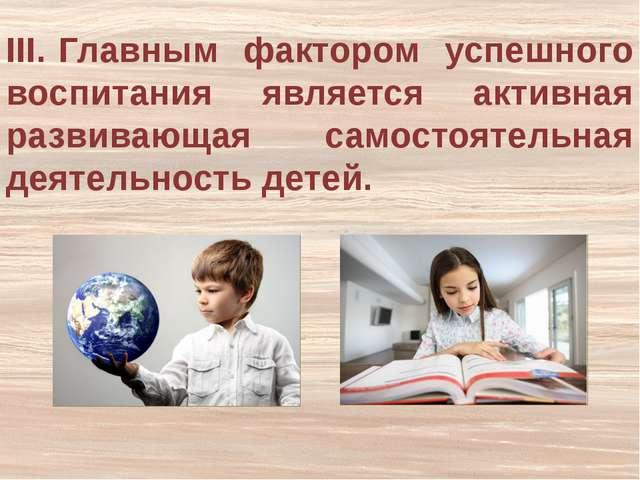 III. Главным фактором успешного воспитания является активная развивающая само...