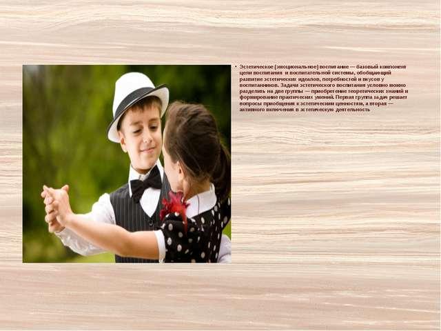 Эстетическое (эмоциональное) воспитание — базовый компонент цели воспитания и...