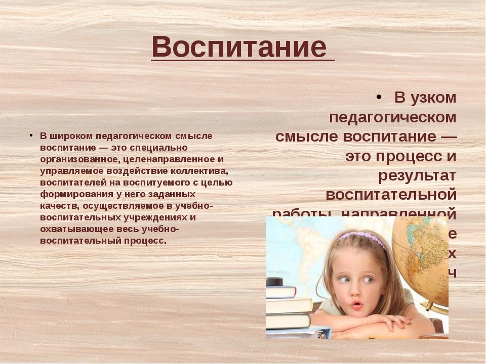 Воспитание В широком педагогическом смысле воспитание — это специально органи...