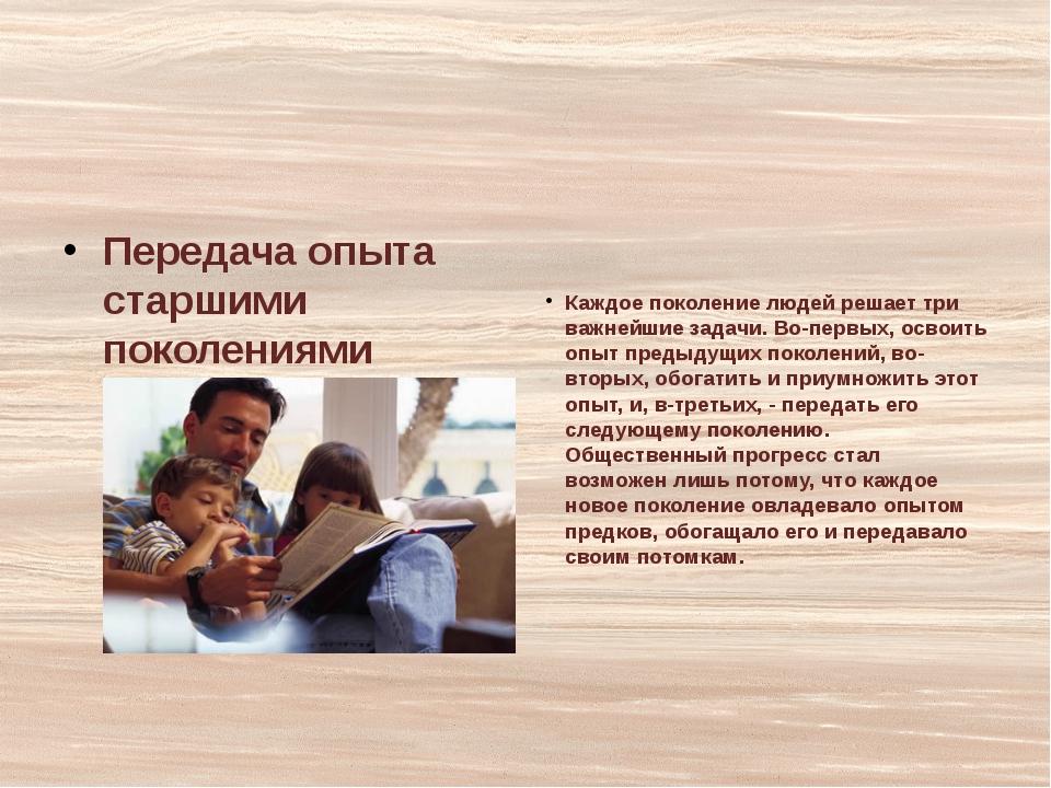 Передача опыта старшими поколениями людей младшим существует с древнейших вр...