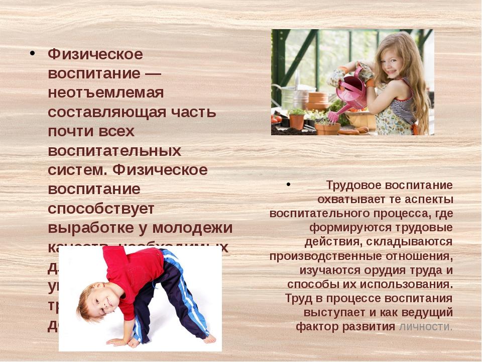 Физическое воспитание — неотъемлемая составляющая часть почти всех воспитател...