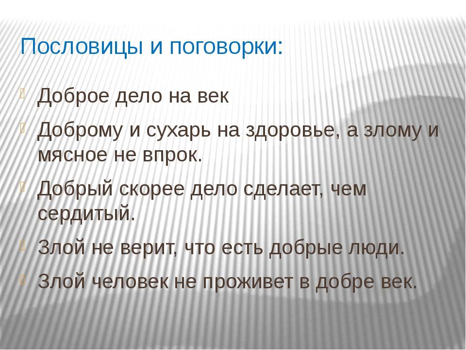 Пословицы и поговорки: Доброе дело на век Доброму и сухарь на здоровье, а зло...