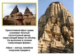 Прихотливый абрис храма усиливает богатый скульптурный декор, нарастающий вве