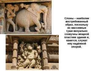 Слоны – наиболее востребованный образ, поскольку их массивные туши визуально