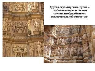 Другая скульптурная группа – любовные пары в тесном соитии, изображённые с ис